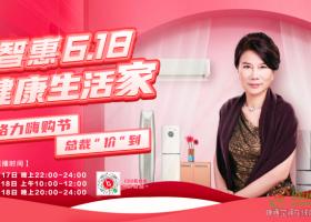 智惠618全网直播大卖货,格力带你体验健康嗨购节