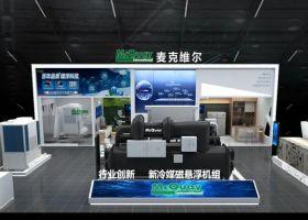 抢先看!2020年中国制冷展,麦克维尔多项技术即将重磅亮相重庆!