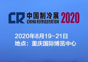 2020中国制冷展