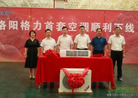 """中部产业集会""""开席"""":一杯敬格力 一杯敬洛阳"""
