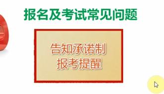 【公开课】2020复习指导公开课06:报名指导专篇