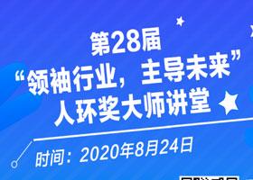 """第28届""""领袖行业,主导未来""""人环奖大师讲堂"""