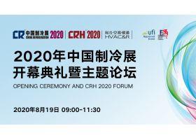 【直播回放】2020中国制冷展-开幕式主题论坛