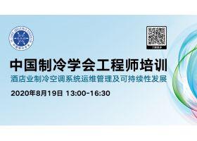 【直播回放】2020中国制冷展-中国制冷学会工程师培训