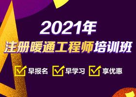 2021注册暖通工程师培训班