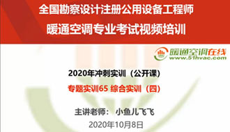 2020公开课实训66-综合实训(4)
