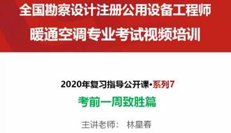 【公开课】2020复习指导公开课07:考前一周致胜篇