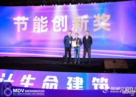 """广州白云国际机场项目荣获MDV大赛""""节能创新奖"""""""