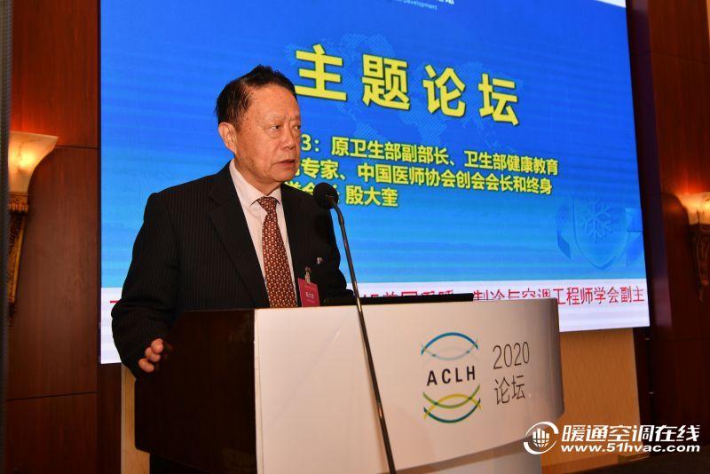 2020首届全国空气调节与生命健康发展论坛圆满闭幕