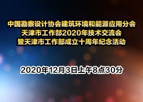 中国勘察设计协会建筑环境和能源应用分会 天津市工作部2020年技术交流会