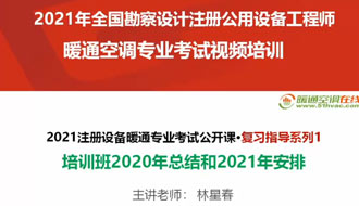 【公开课】2021复习指导公开课01:培训班2020年总结和2021年安排