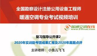 【公开课】2021复习指导公开课02:2020年实训助考团成果汇报及2020年真题点评