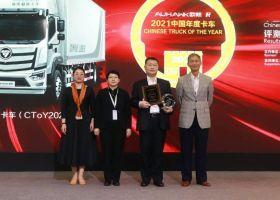 重磅 2021中国年度卡车揭晓!欧航R系列超级中卡摘得桂冠