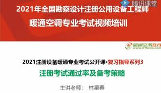 【公开课】2021复习指导公开课03:注册考试通过率及备考策略