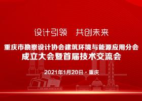 重慶市勘察設計協會建筑環境與能源應用分會成立大會暨首屆技術交流會