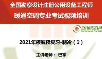 【公開課】2021領航公開課04:制冷章節預復習