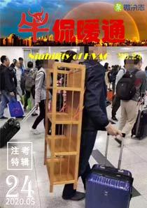 《牛侃暖通》第24期(2020.05)
