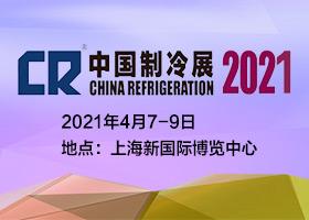 2021中国制冷展