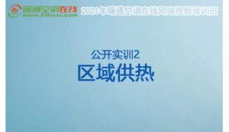 【公开课】2021公开实训2:区域供热