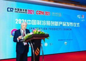 2021中国制冷展创新产品发布仪式举行