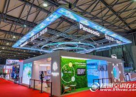 打造全屋优质空气・净水新理念  解读2021中国制冷展松下空间价值提案
