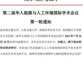 第一轮通知 | 第二届华人能源与人工环境国际学术会议