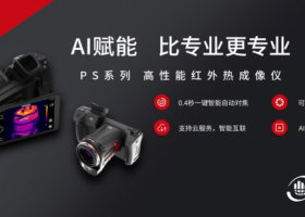 热像工程师最佳选择!高德智感PS系列高性能红外热像仪新品上市