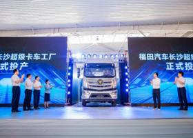 超级工厂赋能超级中轻卡 欧航欧马可立足高端智造 全面提升用户价值