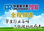 2010年中国制冷展