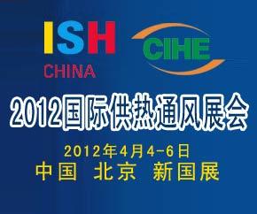 第十二届中国国际供热、通风及空调产品与技术博览会