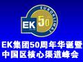 EK集团50周年华诞暨中国区核心渠道峰会圆满召开
