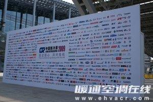 2009中国制冷展专题